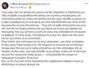Μίνα Αρναούτη: «Πήγα στην αστυνομία για να κάνω καταγγελία. Ο τύπος αυτός ξέρει που μένω και...»
