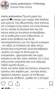 Μαρία Ανδρούτσου: «Κανείς δεν μπορεί να σου κλέψει το όνειρο, μόνο αν εσύ του το επιτρέψεις»
