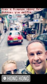 Μπεκατώρου: Αυτός είναι ο λόγος που απέτυχε η selfie με τον σύζυγό της στο Xoνγκ Κονγκ