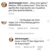 Μενεγάκη: Κι όμως απάντησε σε σχόλιο follower στο instagram για την εξωτερική της εμφάνιση!