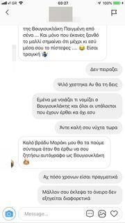 Μαρία Κορινθίου: Έγινε έξω φρενών - Την πρόσβαλε και δημοσίευσε τη συνομιλία τους