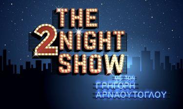 «The 2Night Show»: Όλα όσα θα δούμε στο αποψινό επεισόδιο!