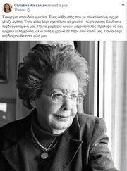 Το «αντίο» της Αλεξανιάν στην Κική Σεγδίτσα: «Πάντα μαχήτρια ήσουν, μέχρι το τέλος»