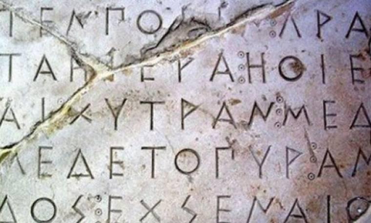 Φυλή στην Τουρκία μιλάει αρχαία ελληνικά! ΒΙΝΤΕΟ