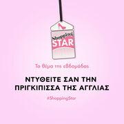 Shopping Star: Το θέμα και οι διαγωνιζόμενες της εβδομάδας