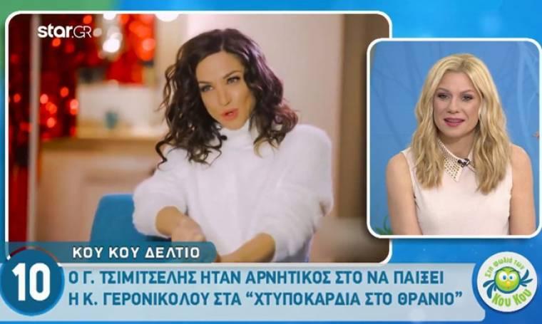 """Κατερίνα Γερονικολού: «Ο Τσιμιτσέλης ήταν αρνητικός στο να παίξω στα """"Χτυποκάρδια στο θρανίο""""»"""