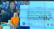 Μουτσινάς: Ξεμπροστιάζει την Μέγκι – Αυτή είναι η αλήθεια για το πτυχίο της Νομικής