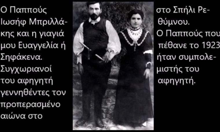 Ντοκουμέντο-1979: Η αφήγηση 90χρονου Κρητικού πολεμιστή σε Μπιζάνι, Μακεδονία και Μικρά Ασία