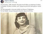 Συγκλονίζει η Σεμίνα Διγενή: «Ο θάνατος είναι κάτι απελπιστικά κρύο»