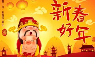 Ετήσιες Κινέζικης αστρολογίας 2019: Το Έτος του Χοίρου της Γης, μια ευοίωνη χρονιά για όλους