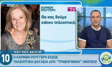 Κάρμεν Ρουγγέρη: Έχασε τηλεοπτική δουλειά από... «τραβηγμένη» ηθοποιό!