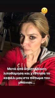 Έλενα Παπαβασιλείου: Το λιποθυμικό επεισόδιο και το χτύπημα στο κεφάλι της (φωτό)
