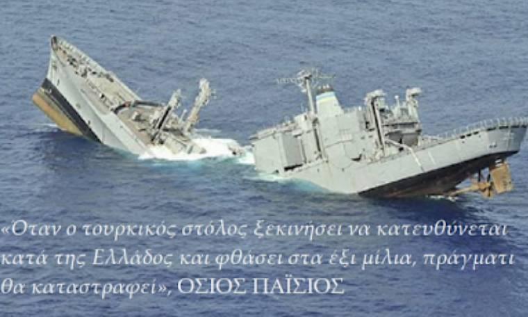 """Από ποια """"συμμαχική δύναμη"""" που έλεγε ο Όσιος Παΐσιος, θα καταστραφεί η Τουρκία;"""
