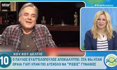 Παύλος Ευαγγελόπουλος: «Στα 80s ήταν ωραία γιατί ήταν πιο δύσκολο να ρίξεις γυναίκες...»