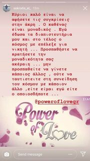 Power of Love: Ο Σωκράτης τα «χώνει» στους νέους παίκτες! «Μην προσπαθείτε να γίνετε κάποιος άλλος»