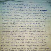Survivor: Κρατούμενος έστειλε γράμμα στον πρώην παίκτη, στον δεσμοφύλακα των φυλακών Κορυδαλλού