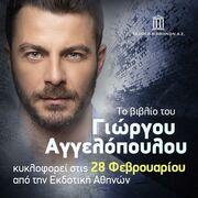 Γιώργος Αγγελόπουλος: Αυτό είναι το πρώτο του βιβλίο - Η ανακοίνωσή του
