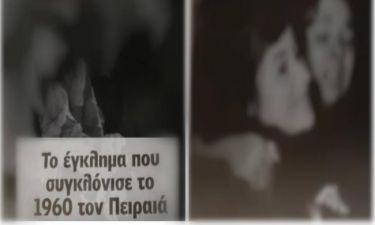 Το στυγερό έγκλημα στον Πειραιά του 1960