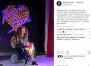Άλκης Κούρκουλος: Η φωτογραφία με την Κατερίνα Βρανά και η συγκλονιστική ανάρτησή του στο Instagram