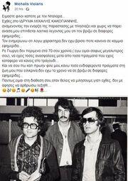 Επεισόδιο ανάμεσα σε Βιολάρη – Νταλάρα! Η ανάρτηση στο facebook και η απάντηση!