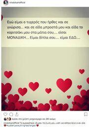 Τρελά ερωτευμένη η Νίνα Λοτσάρη - Το μήνυμά της στο instagram