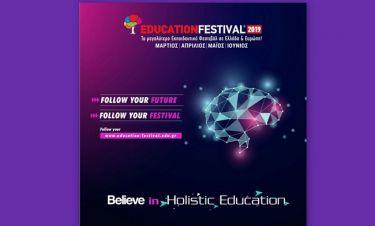 11 χρόνια EDUCATION FESTIVAL: Ακολούθησε το φεστιβάλ σου στον δρόμο της Ολιστικής Δωρεάν Εκπαίδευσης