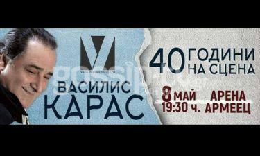 ΠΡΩΤΑ ΕΔΩ: Πάει για νέο ρεκόρ Γκίνες ο Βασίλης Καρράς τον Μάιο στη Βουλγαρία