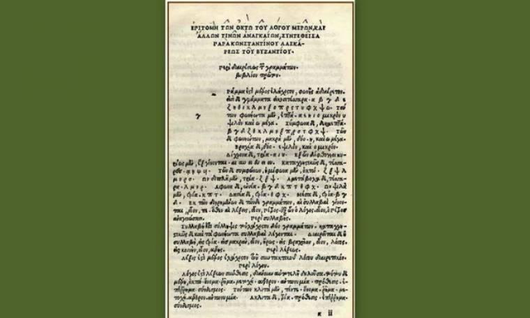 Αυτό είναι το πρώτο ελληνικό βιβλίο
