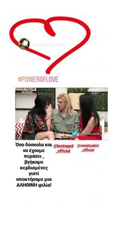 Power of love: Το πρώτο μήνυμα της παίκτριας που αποχώρησε
