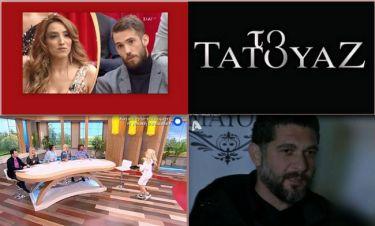 Οι δύσκολες ώρες πρωταγωνιστή του Τατουάζ, οι απειλές στο Powef of Love και η εξομολόγηση της Ελένης