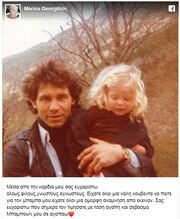 Φαίδων Γεωργίτσης: To συγκινητικό μήνυμα της κόρης του! «Μπαμπούλι μου σε αγαπάω»