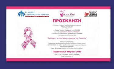 Ενώνουν τις δυνάμεις τους για τον Καρκίνο του Μαστού