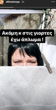 Αθηναϊς Νέγκα: Η ανάρτηση της για την Ημέρα της γυναίκας!
