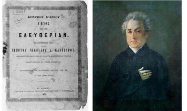 Ο Τρικούπης παροτρύνει τον Σολωμό να μάθει ελληνικά, και εκείνος γράφει τον Εθνικό Ύμνο