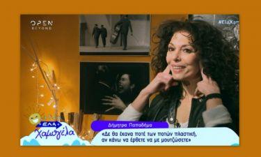 Δήμητρα Παπαδήμα: «Δεν θα έκανα ποτέ πλαστική και αν το κάνω ποτέ να με μουτζώσετε»