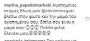 Ελένη Μενεγάκη: