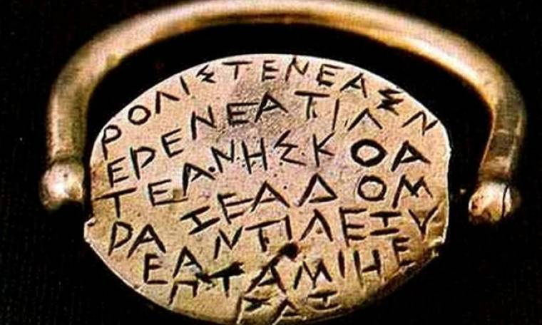 To περίφημο δακτυλίδι του Εζέροβο