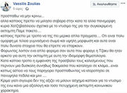 Σκληρή κριτική στη Βίκυ Χατζηβασιλείου: «Η εμφάνισή της προσβάλλει τους καλεσμένους»