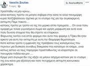 Βίκυ Χατζηβασιλείου: Η απάντησή της στη σκληρή κριτική του Βασίλη Ζούλια