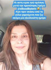 Αυτή τη φωτογραφία της Πόπης Τσαπανίδου πρέπει να τη δείτε - Ποζάρει αμακιγιάριστη στο Instagram