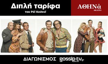Το gossip-tv.gr προσφέρει 30 διπλές προσκλήσεις για την παράσταση «Διπλή Ταρίφα» στο θέατρο Αθηνά