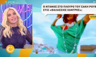 Ο Σάκης Ρουβάς στις «Θαλασσιές τις χάντρες» και το μήνυμα on air που δεν περίμενε η Καινούργιου