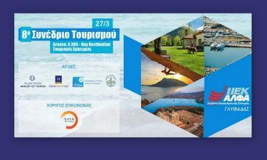 8ο Συνέδριο Τουρισμού του ΙΕΚ ΑΛΦΑ Γλυφάδας