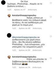 Κωνσταντίνα Σπυροπούλου: Η απάντησή της σε follower που την έκραξε για… photoshop!