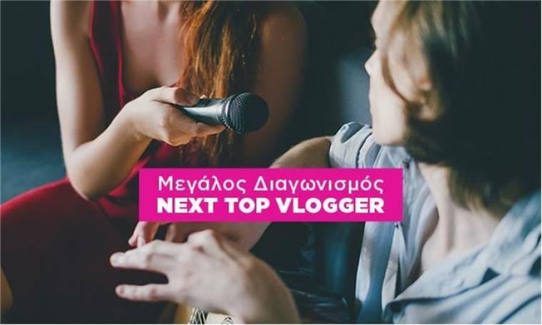 Μήπως είσαι εσύ η επόμενη Next Top Vlogger της Ελλάδας;