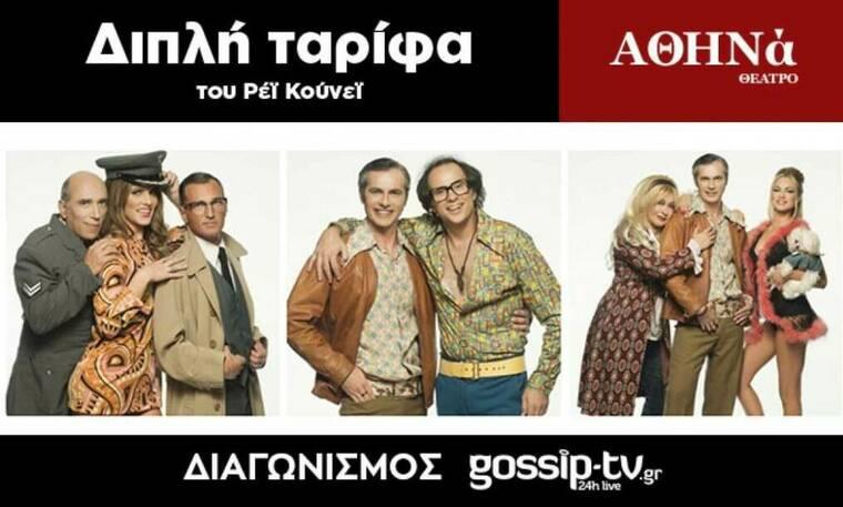 Οι νικητές του διαγωνισμού για τις προκλήσεις για την παράσταση «Διπλή ταρίφα» στο θέατρο Αθηνά