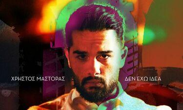 «Δεν Έχω Ιδέα»: Απολαύστε το νέο τραγούδι του Χρήστου Μάστορα