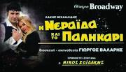 """Η αφίσα του μιούζικαλ """"Η Νεράιδα και το παλικάρι"""""""