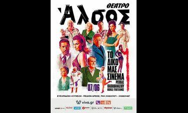 «Το δικό μας σινεμά»: Το θεατρικό μιούζικαλ έρχεται στο ανακαινισμένο ιστορικό Θέατρο Άλσος (photos)