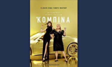 Η Κομπίνα- Από τις 6 Ιουνίου στους κινηματογράφους